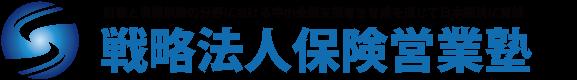 戦略法人保険営業塾/SHE